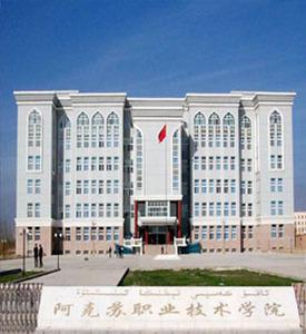 新疆阿克苏职业技术学院