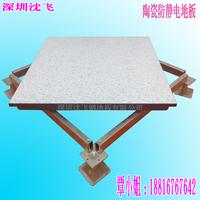 厂家直销陶瓷防静电地板 沈飞地板 陶瓷防静电机房地板